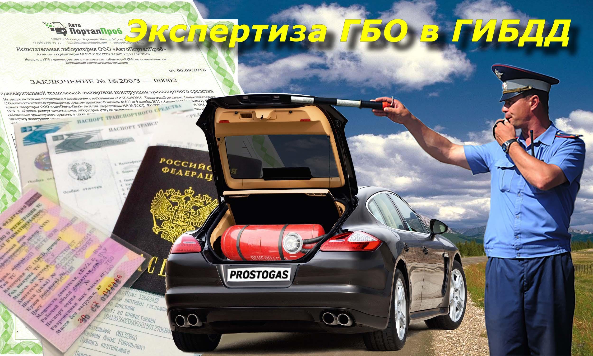 регистрация газового оборудования на автомобиль