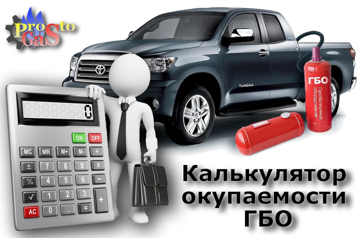 Калькулятор окупаемости газа на авто